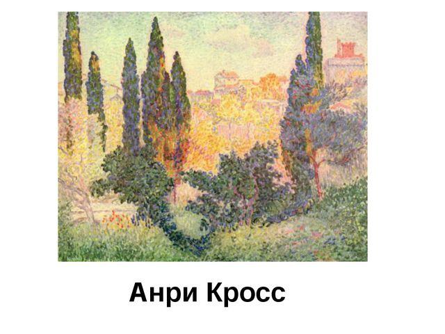 Анри Кросс