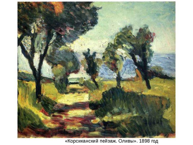 «Корсиканский пейзаж. Оливы». 1898 год