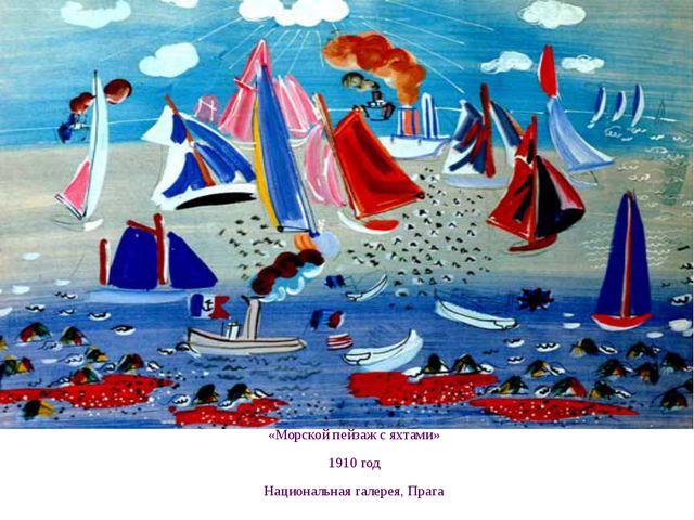 «Морской пейзаж с яхтами» 1910 год Национальная галерея, Прага