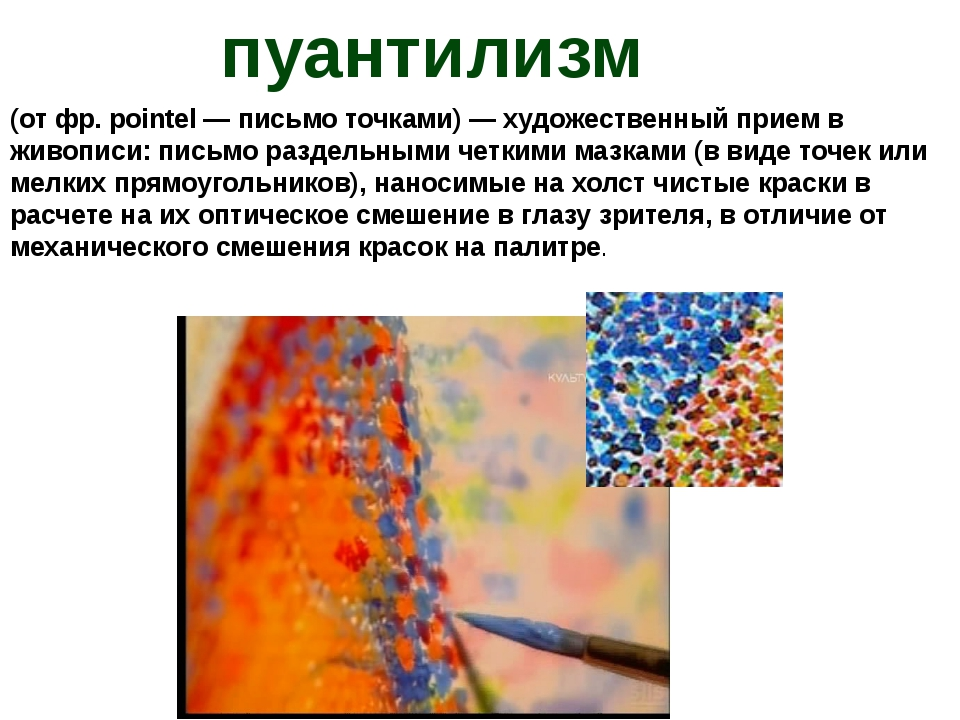 (от фр. pointel — письмо точками) — художественный прием в живописи: письмо р...