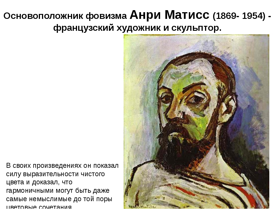 Основоположник фовизма Анри Матисс (1869- 1954) - французскийхудожник искул...