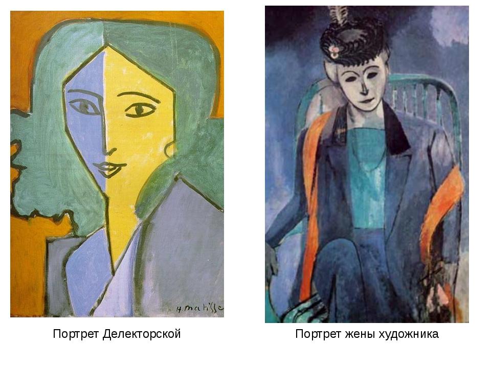 Портрет Делекторской Портрет жены художника