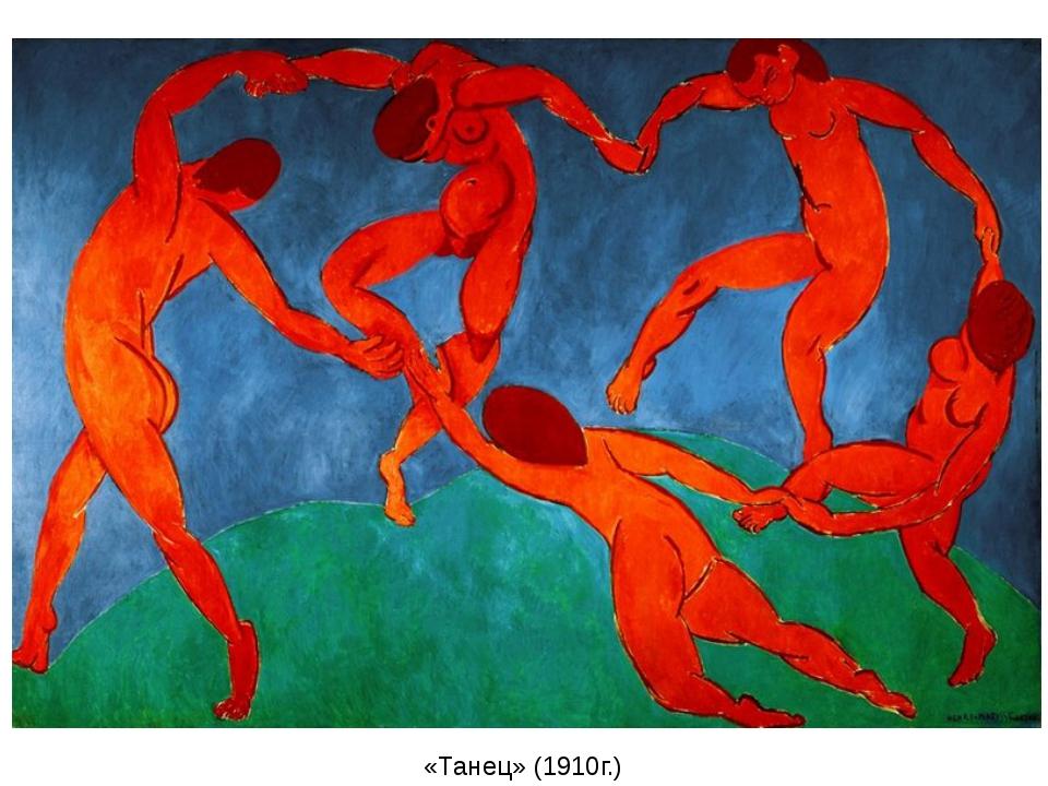 «Танец» (1910г.)