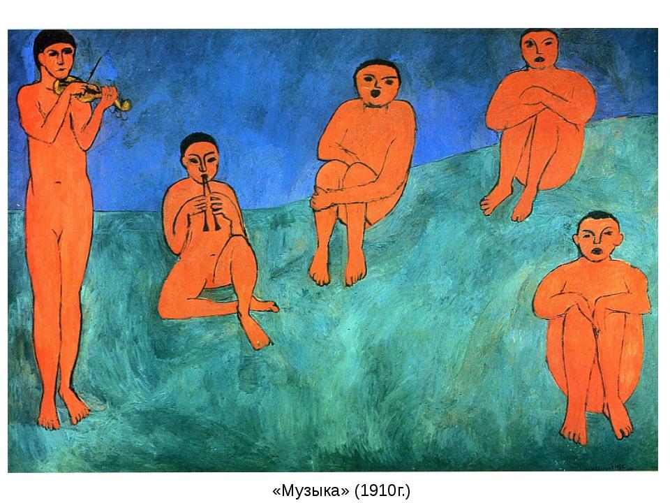 «Музыка» (1910г.)