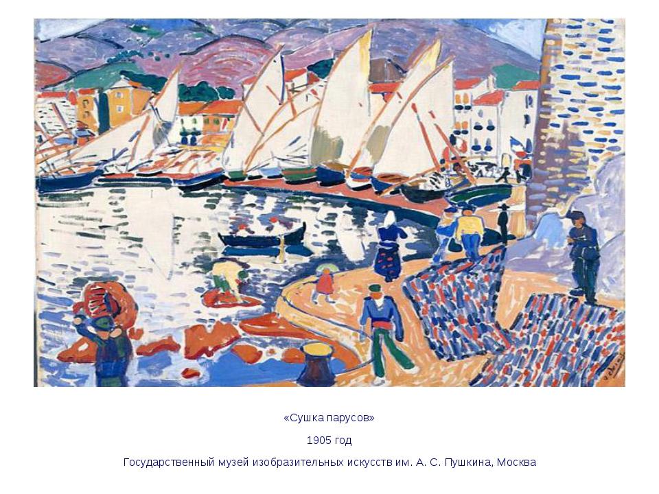 «Сушка парусов» 1905 год Государственный музей изобразительных искусств им....