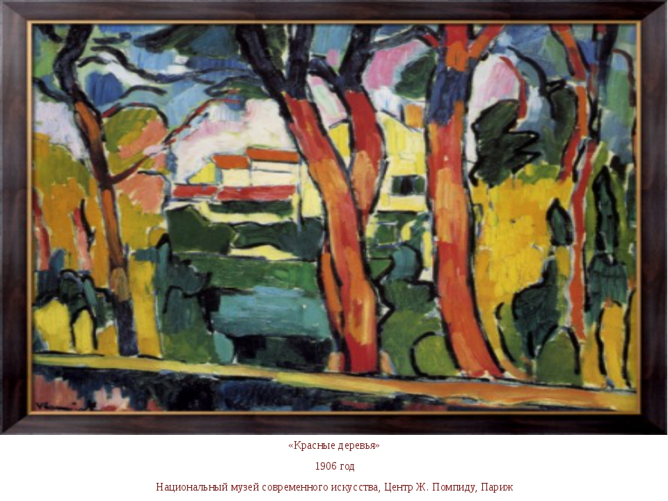 «Красные деревья» 1906 год Национальный музей современного искусства, Центр...
