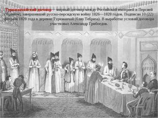 Туркманчайский договор— мирный договор между Российской империей и Персией (