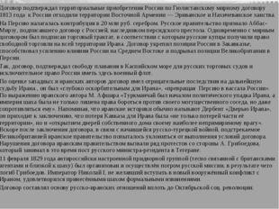 Договор подтверждал территориальные приобретения России по Гюлистанскому мирн