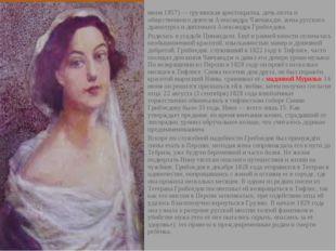 Княжна Нино́ или Ни́на Алекса́ндровна , 4 ноября 1812 — 28 июня 1857) — грузи