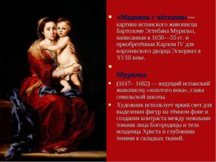«Мадонна с чётками»— картина испанского живописца Бартоломе Эстебана Мурильо