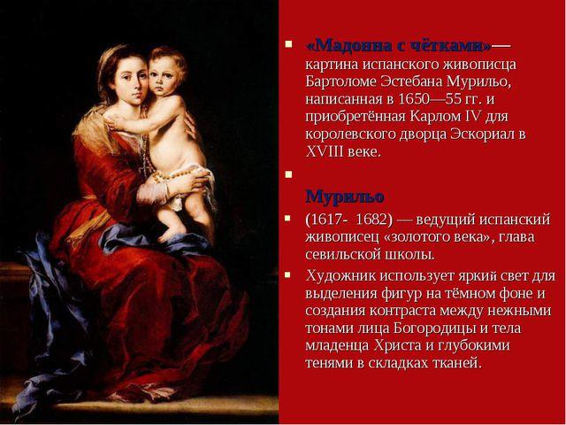 «Мадонна с чётками»— картина испанского живописца Бартоломе Эстебана Мурильо...
