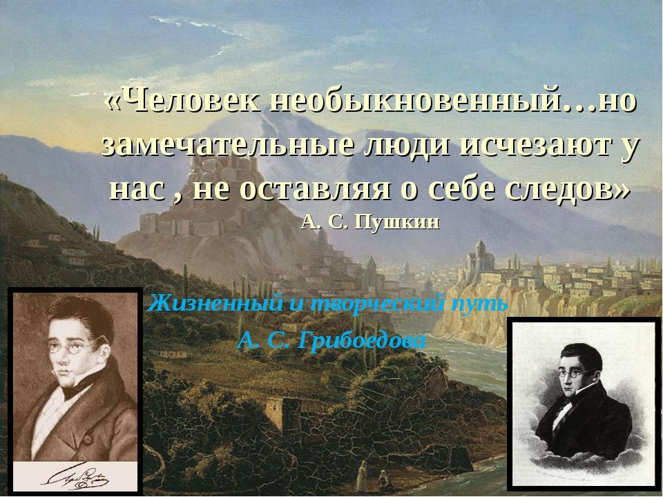 «Человек необыкновенный…но замечательные люди исчезают у нас , не оставляя о...