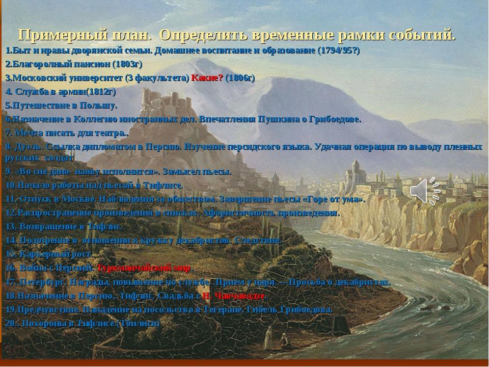 Примерный план. Определить временные рамки событий. 1.Быт и нравы дворянской...