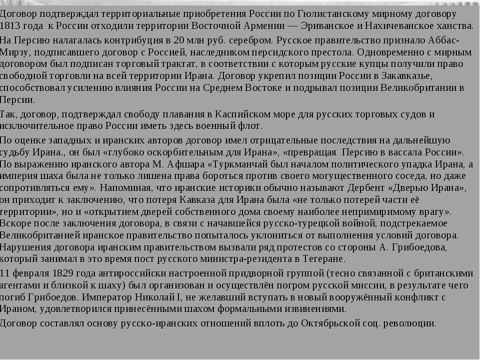 Договор подтверждал территориальные приобретения России по Гюлистанскому мирн...