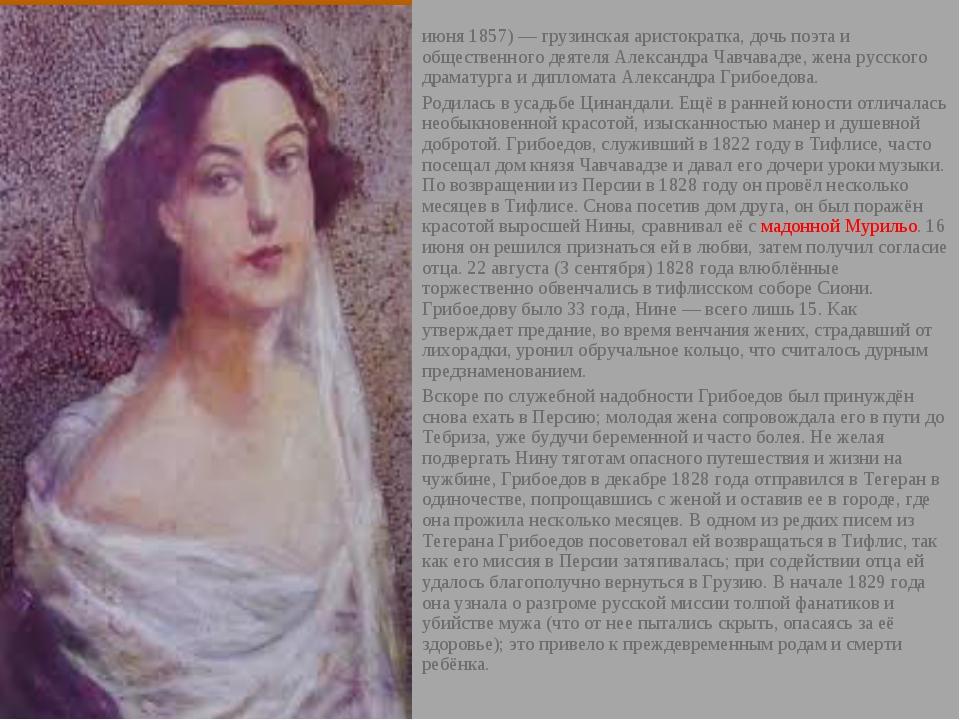 Княжна Нино́ или Ни́на Алекса́ндровна , 4 ноября 1812 — 28 июня 1857) — грузи...