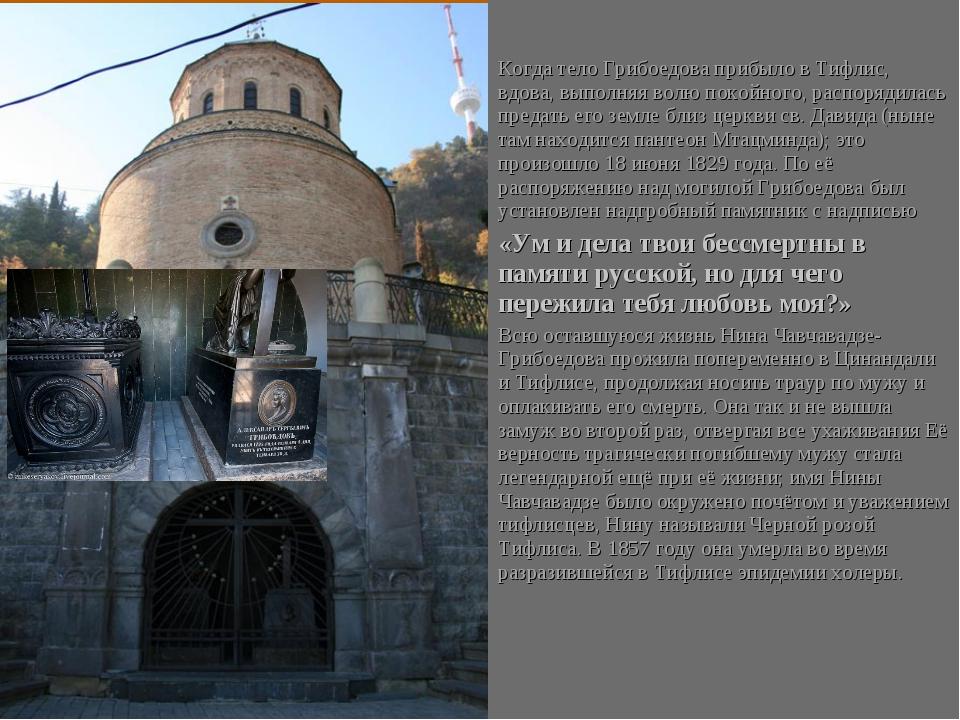 Когда тело Грибоедова прибыло в Тифлис, вдова, выполняя волю покойного, расп...