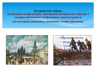 Исторический пейзаж. В пейзажном жанре находят воплощение исторические событ