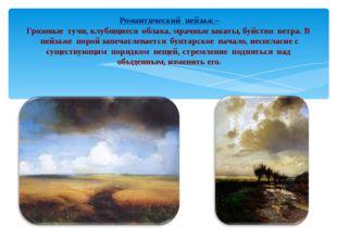 Романтический пейзаж – Грозовые тучи, клубящиеся облака, мрачные закаты, буйс