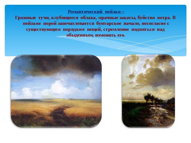 Романтический пейзаж – Грозовые тучи, клубящиеся облака, мрачные закаты, буйс...