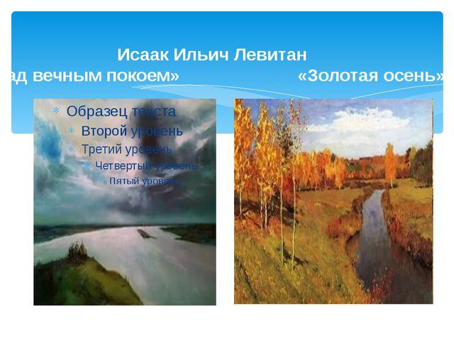 Исаак Ильич Левитан «Над вечным покоем» «Золотая осень»