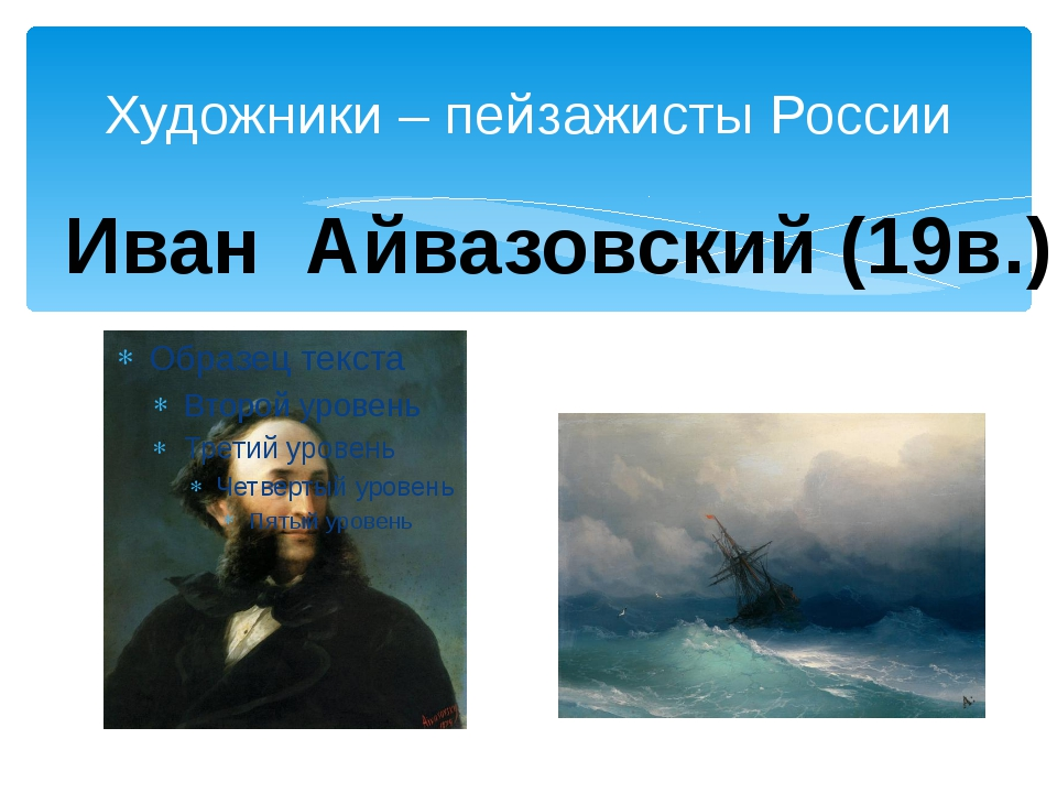 Художники – пейзажисты России Иван Айвазовский (19в.)
