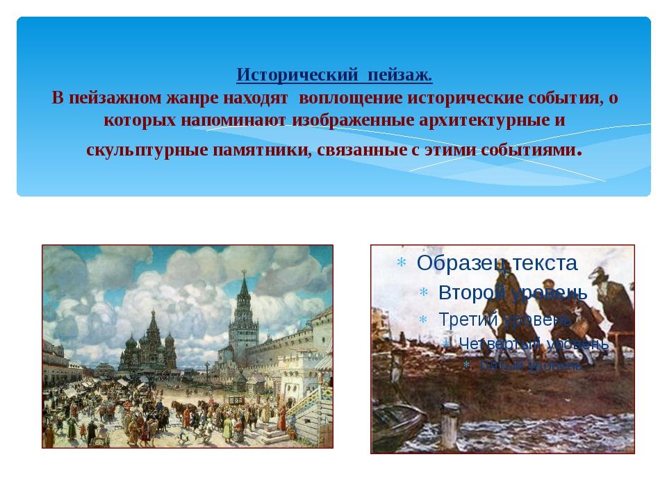Исторический пейзаж. В пейзажном жанре находят воплощение исторические событ...