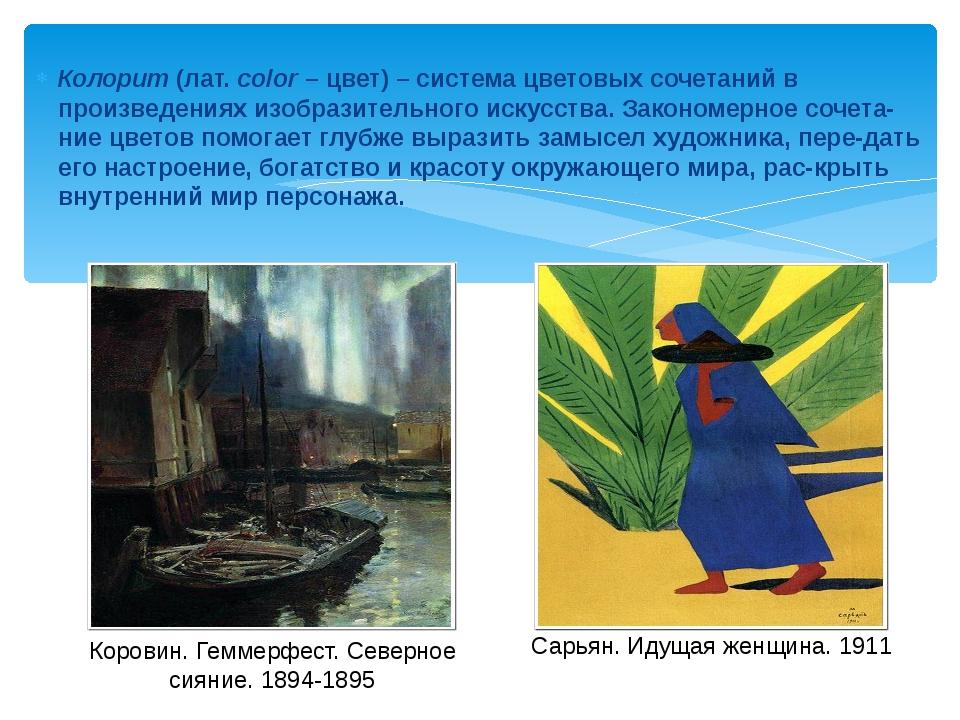 Колорит(лат.color– цвет) – система цветовых сочетаний в произведениях изоб...