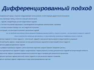 Дифференцированный подход Дифференцированный подход к обучению предусматривае