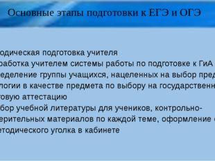 Основные этапы подготовки к ЕГЭ и ОГЭ 1.Методическая подготовка учителя 2.Раз