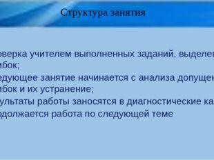 Структура занятия Проверка учителем выполненных заданий, выделение ошибок; Сл