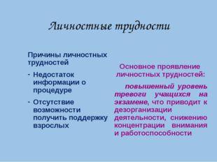 Личностные трудности Причины личностных трудностей Недостаток информации о пр