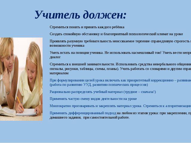 Учитель должен: Стремиться понять и принять каждого ребёнка Создать спокойную...