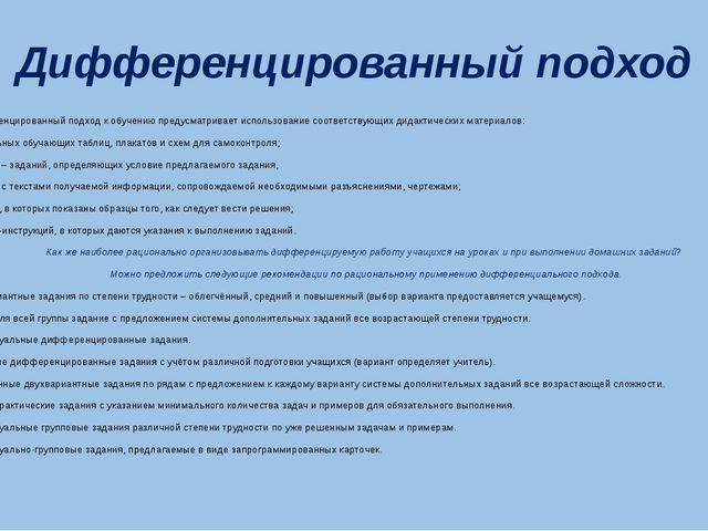 Дифференцированный подход Дифференцированный подход к обучению предусматривае...