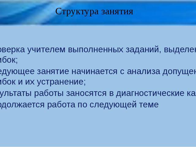 Структура занятия Проверка учителем выполненных заданий, выделение ошибок; Сл...