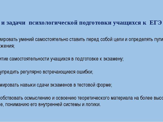 Цели и задачи психологической подготовки учащихся к ЕГЭ и ОГЭ. формировать у...