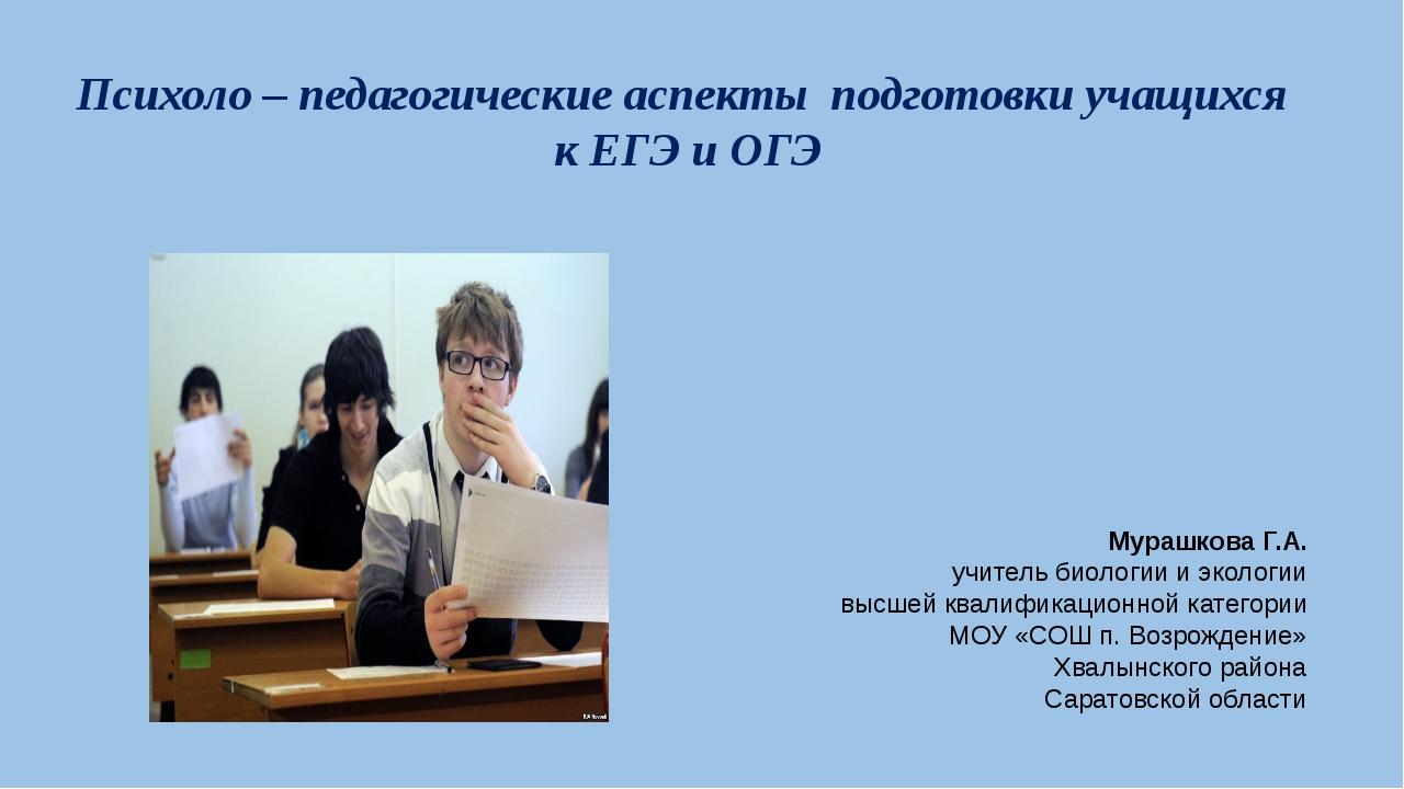 Психоло – педагогические аспекты подготовки учащихся к ЕГЭ и ОГЭ Мурашкова Г....