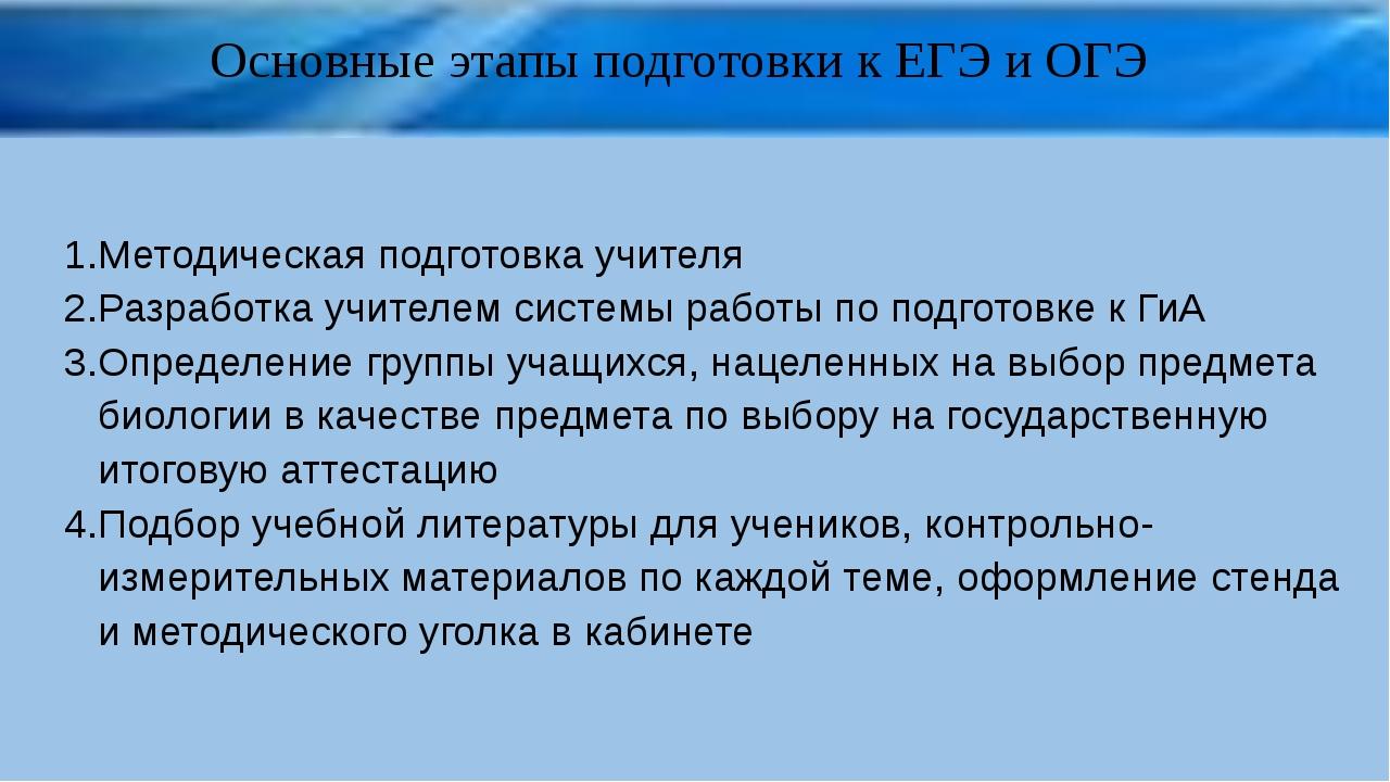 Основные этапы подготовки к ЕГЭ и ОГЭ 1.Методическая подготовка учителя 2.Раз...