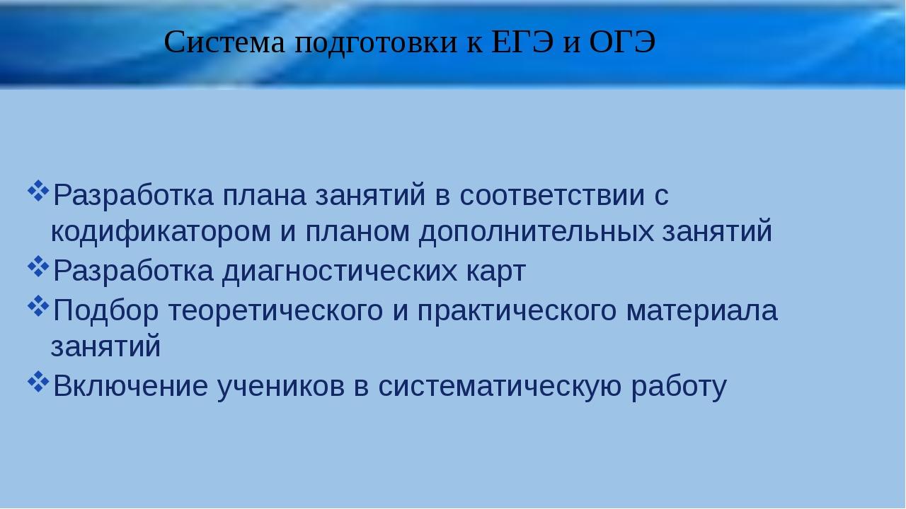 Система подготовки к ЕГЭ и ОГЭ Разработка плана занятий в соответствии с коди...