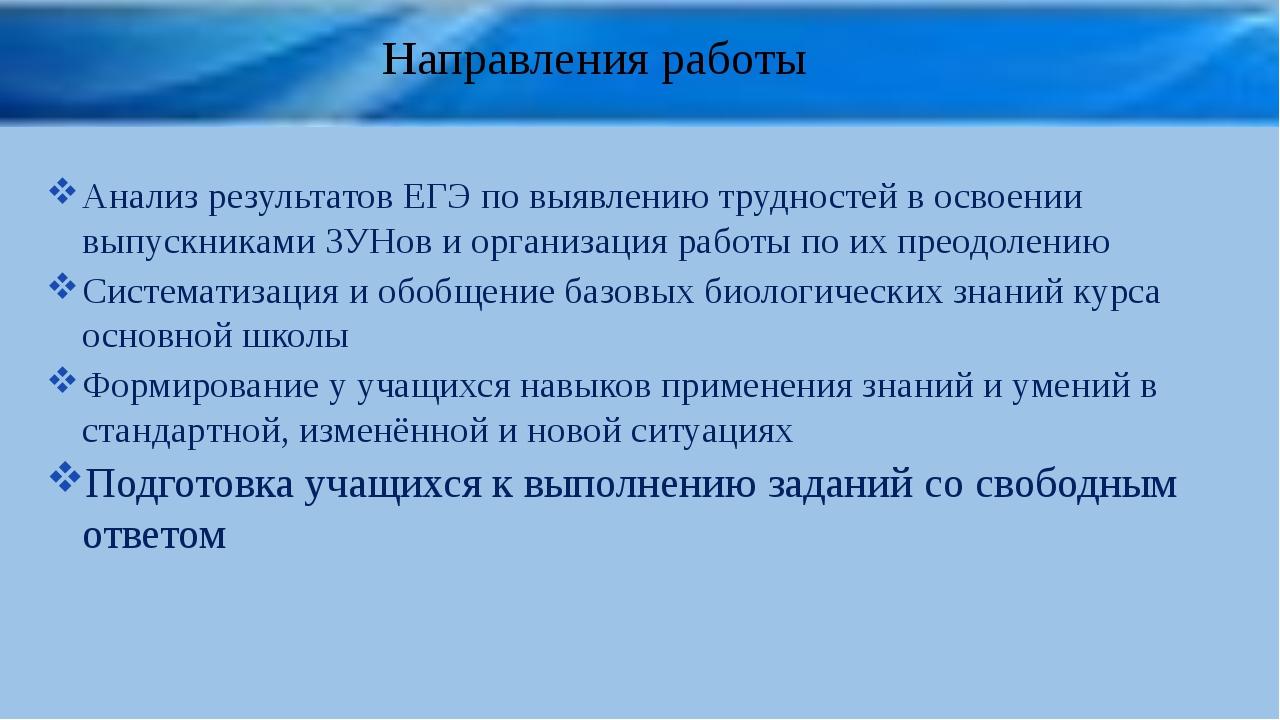 Направления работы Анализ результатов ЕГЭ по выявлению трудностей в освоении...