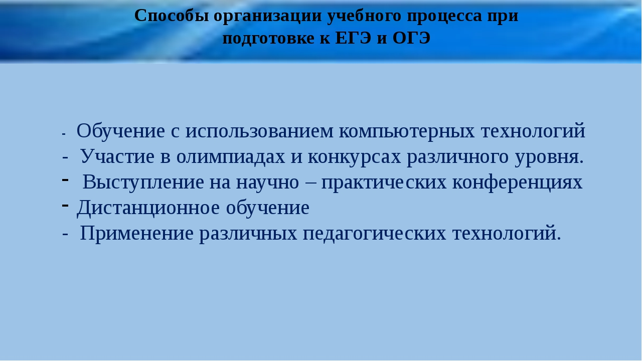 Способы организации учебного процесса при подготовке к ЕГЭ и ОГЭ - Обучение с...