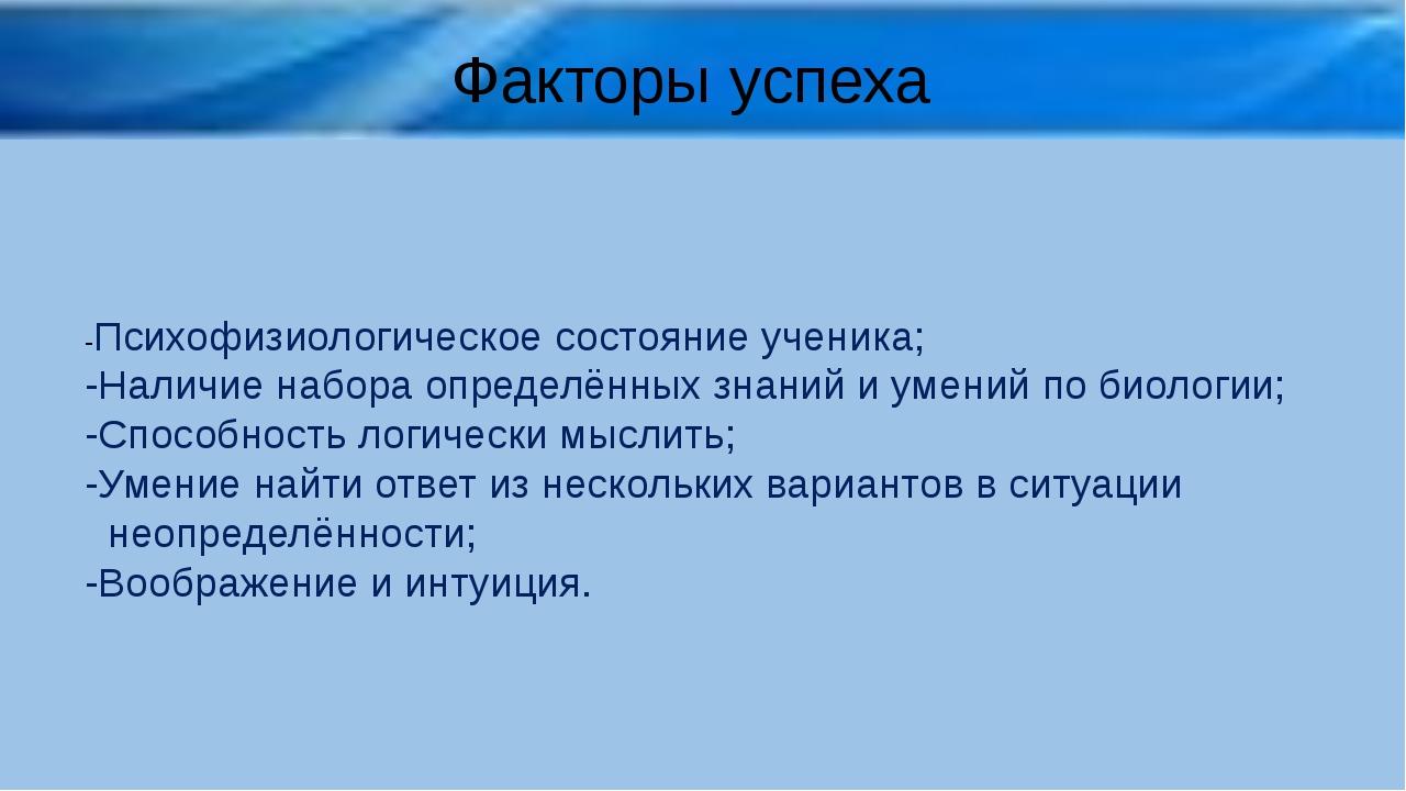 Факторы успеха -Психофизиологическое состояние ученика; -Наличие набора опред...