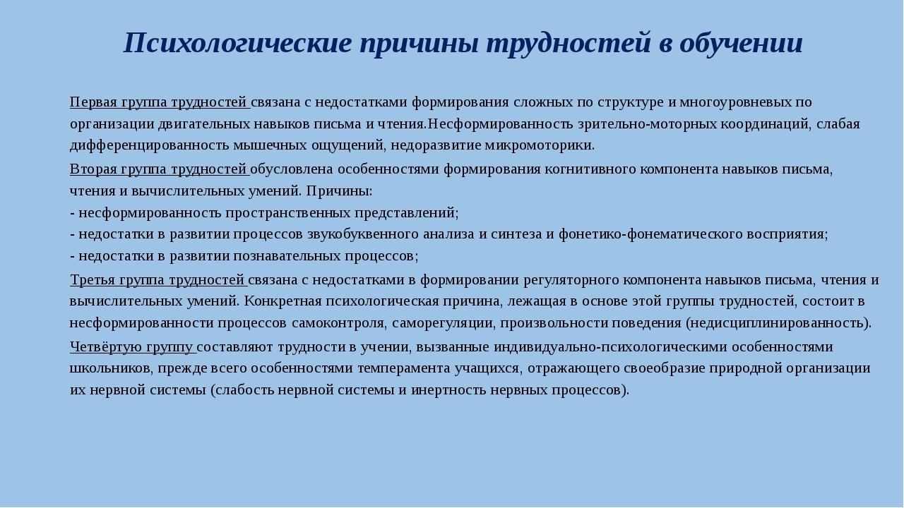 Психологические причины трудностей в обучении Первая группа трудностей связан...