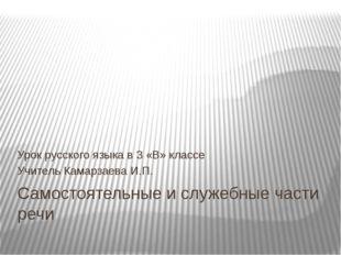 Самостоятельные и служебные части речи Урок русского языка в 3 «В» классе Учи