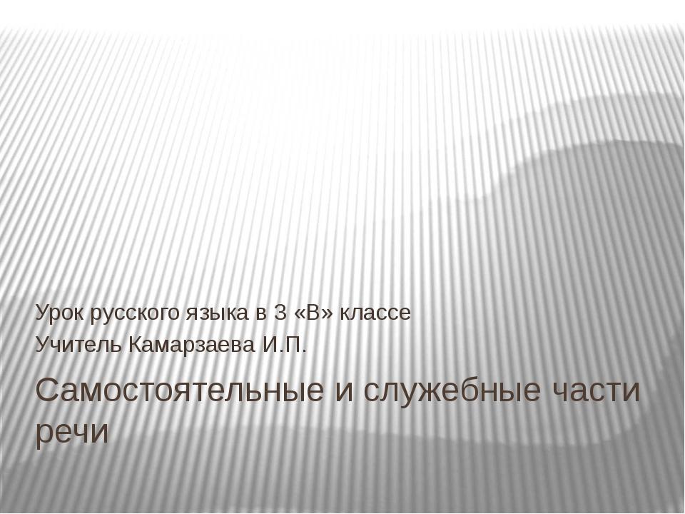 Самостоятельные и служебные части речи Урок русского языка в 3 «В» классе Учи...