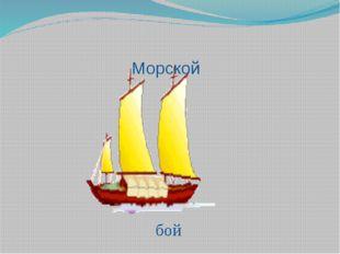 ПИФАГОР (580-500 г.г. до н.э) Этот греческий купец, измерив тень от египетско
