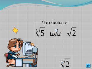 Какое происхождение имеет слово «арифметика»? арабское греческое китайское и