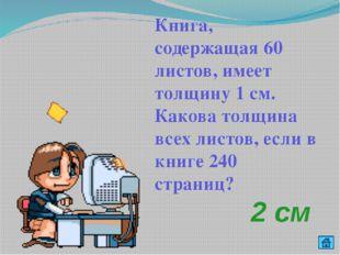 ЕВКЛИД (ок 365-300 гг. до н.э.) Где известный математик С.В.Ковалевская получ