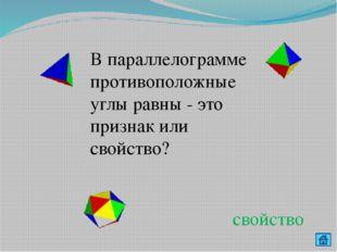 Сколько раз надо разрезать куб, чтобы получить 27 равных кубиков? А. 6. В. 9