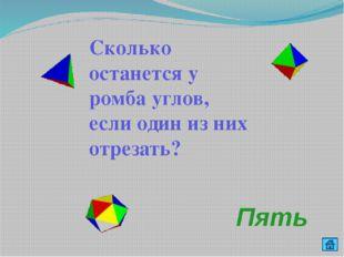 Площадь — это характеристика геометрической фигуры. А. Качественная. В. Злок