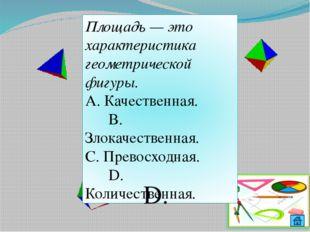 В параллелограмме противоположные углы равны - это признак или свойство? сво